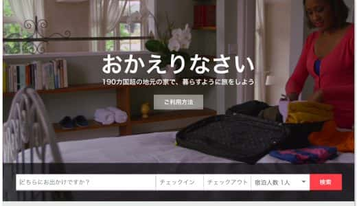 現地の普通の家を宿として利用できるサービス「Airbnb」使ってみたレポート