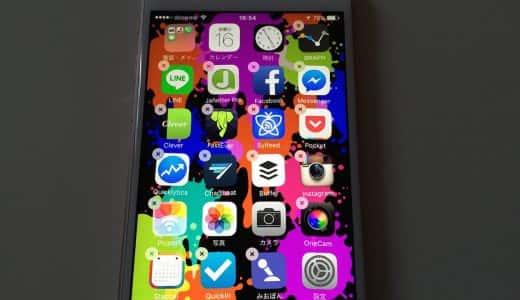 iPhone 6sにしたらアプリの並べ替え・削除ができない?「強押し(3D Touch)」じゃなく「長押し」すればできるよ
