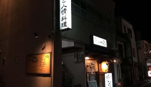 金沢「いたる本店」でいただく海の幸や郷土料理、最高。のどぐろだけでも食べとけ!
