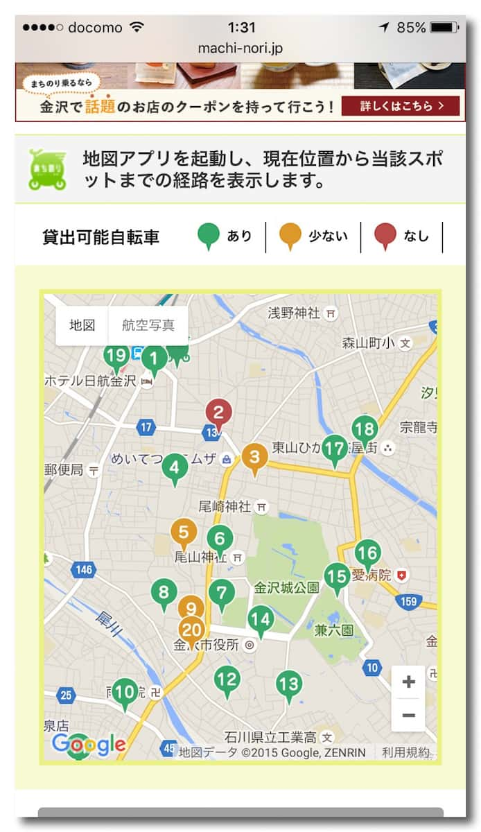 Kanazawa rentacycle machinori 14