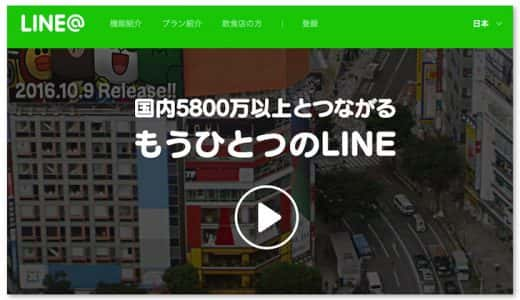 今さらですがLINE@(ラインアット)運用開始します!更新情報や軽めの相談、連絡などお気軽に