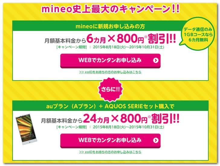Mineo campaign 201510 1
