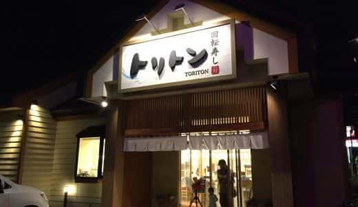 安くて美味い北海道の回転寿司「トリトン」で、オホーツクの幸をいただく。