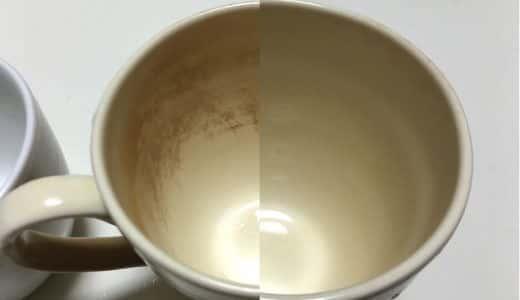重曹入れて熱湯を注ぐと、たった5分でカップについたコーヒーのシミが綺麗に取れました