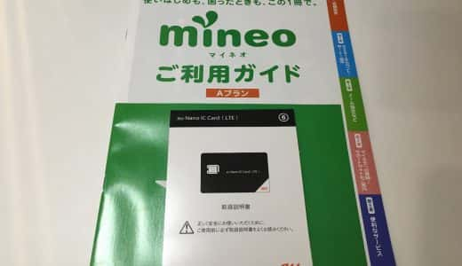 mineoのSIM(Aプラン)をiPhoneで利用する設定手順