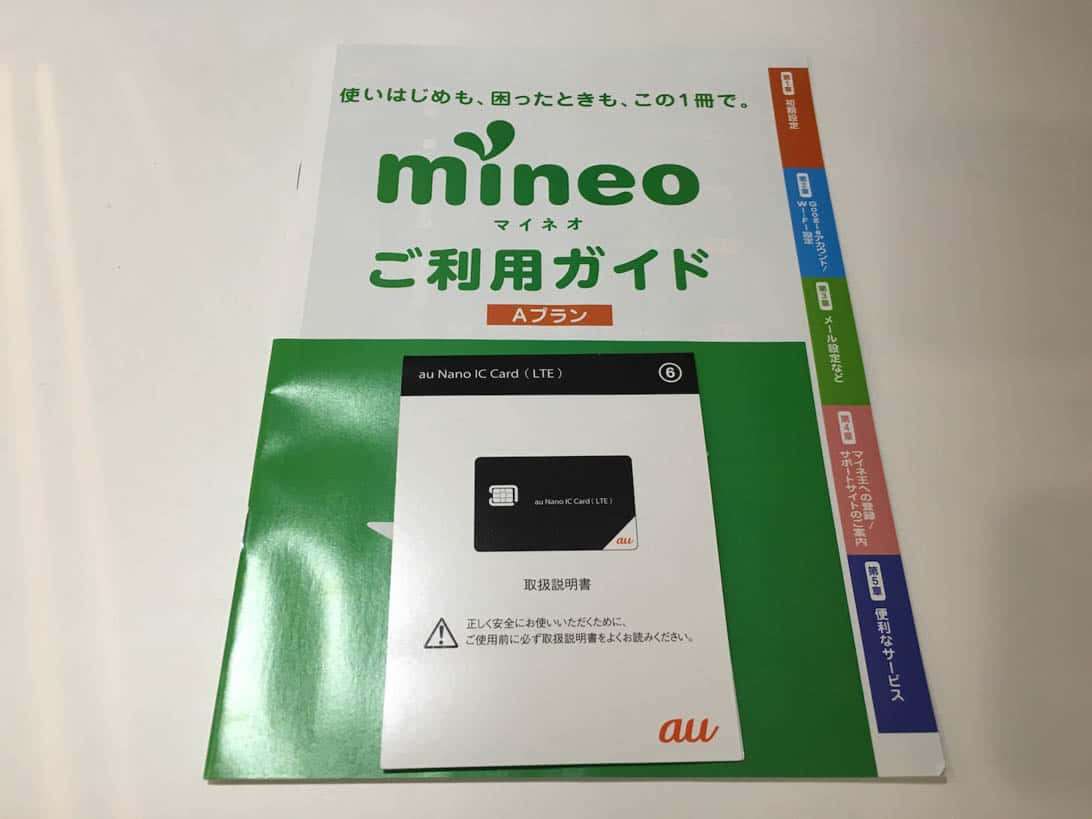 Mineo configuration iphone 1