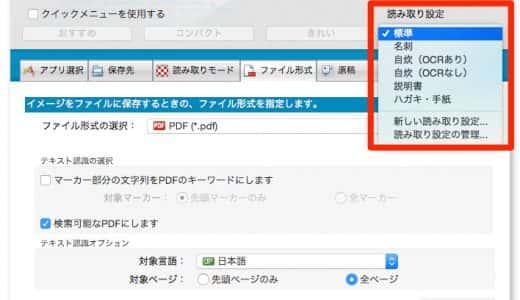 ScanSnap Managerのスキャン設定を保存する方法およびおすすめ設定(自炊、名刺など)
