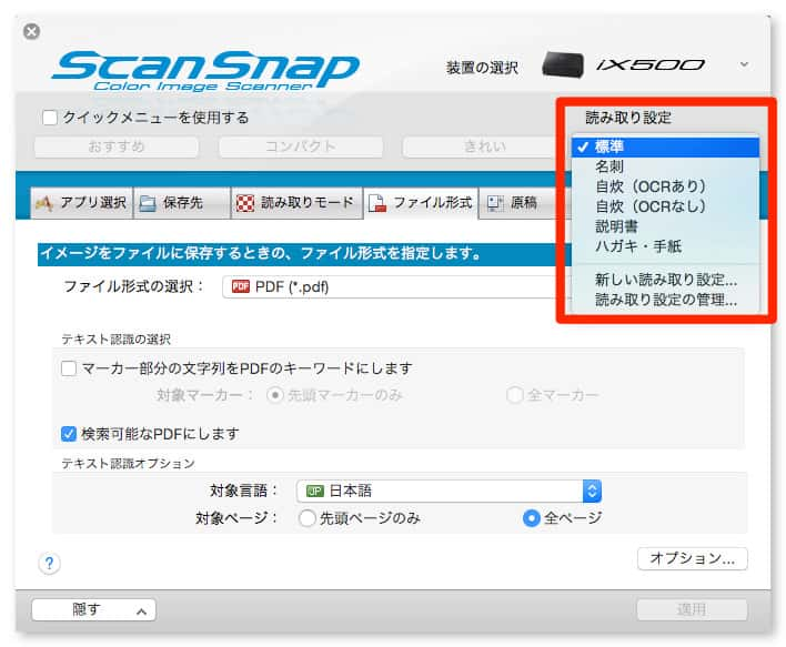 Scansnap save set up 2