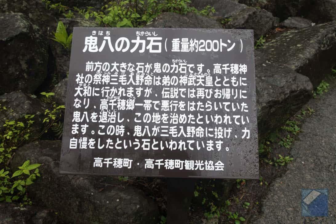 Takachihokyo 11