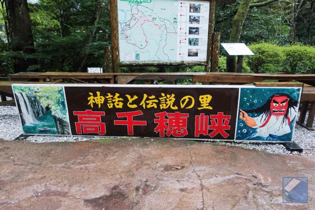 Takachihokyo 25