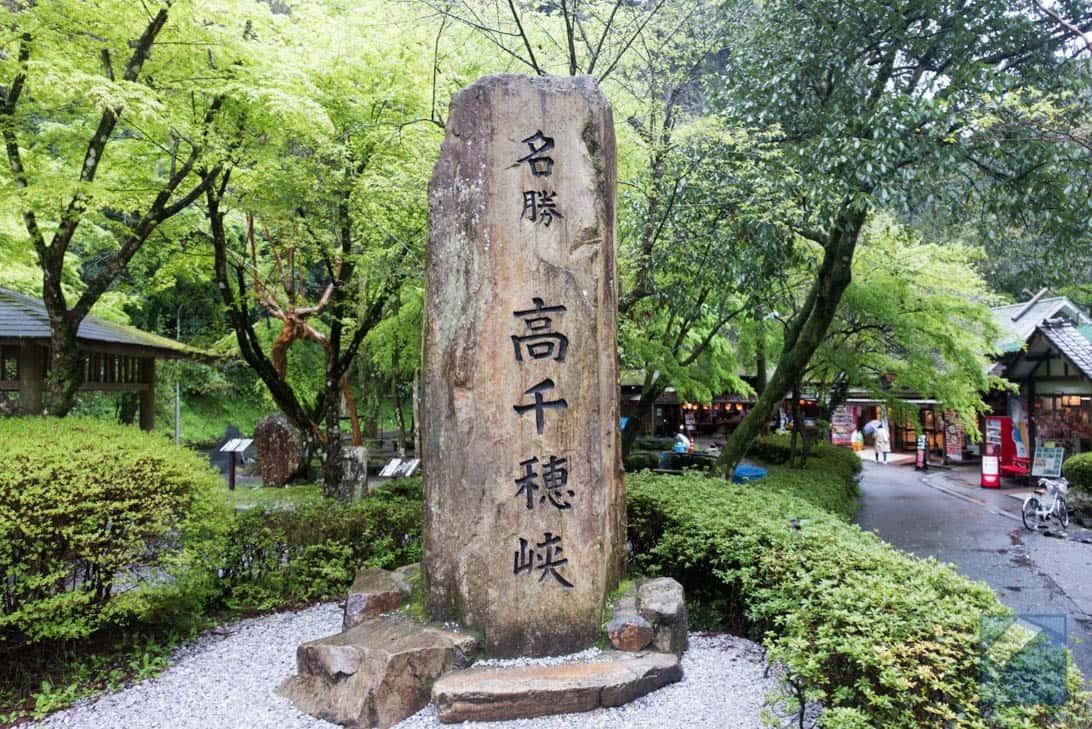 Takachihokyo 6
