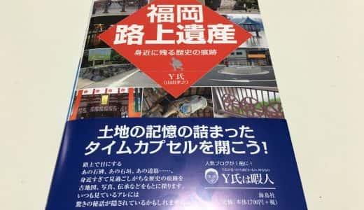 「福岡路上遺産」現代に残る痕跡から、福岡の街の歴史を紐解く本。ブラタモリ好きにもおすすめ!