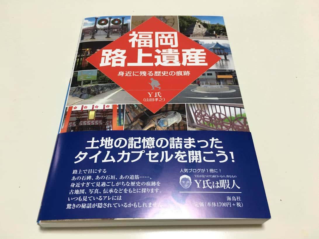Fukuoka street heritage 1