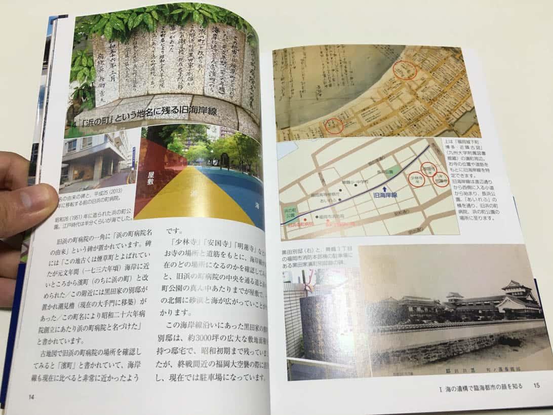 Fukuoka street heritage 4