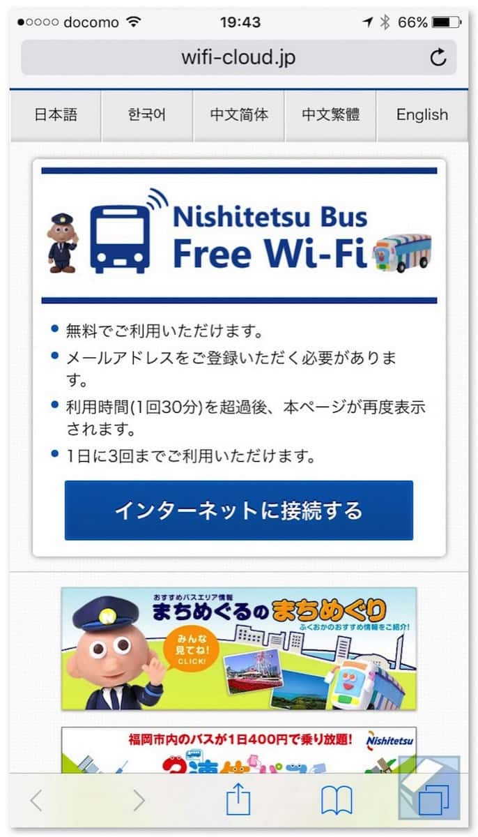 King of midnight bus hakata go 26