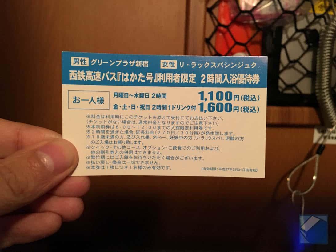 King of midnight bus hakata go 38