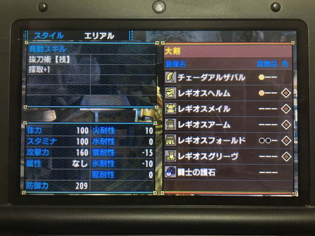 Monster hunter x aerial large sword 2