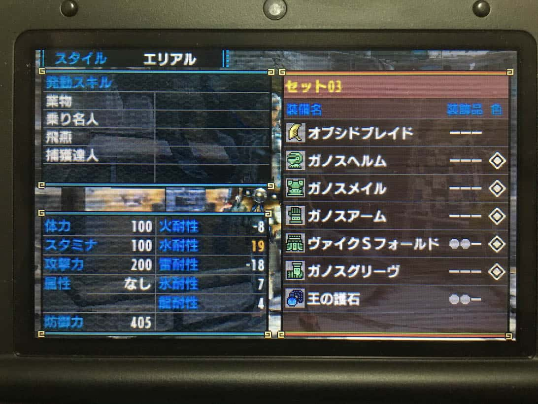 Monster hunter x aerial large sword 4