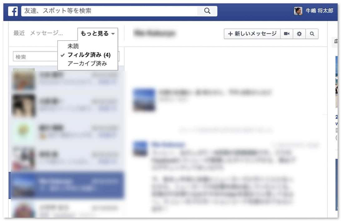 Facebook message filtered 1