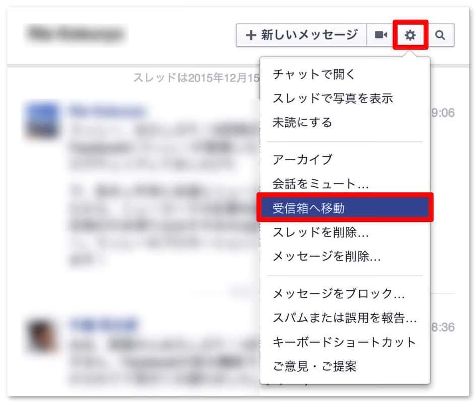 Facebook message filtered 2