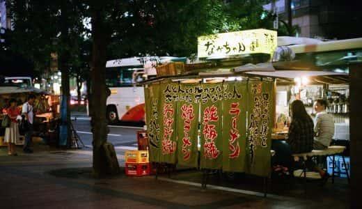 移住先として福岡市をおすすめ「しない」理由を考えてみた
