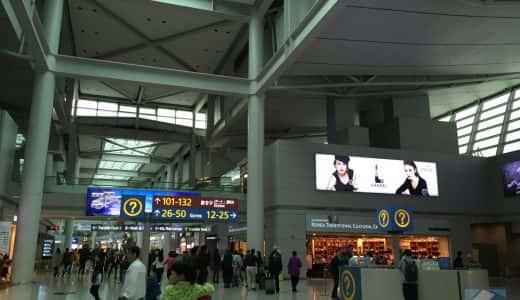 世界最強の空港は韓国・仁川(インチョン)空港かも。設備やらカードラウンジやらトランジットツアーやら超充実。