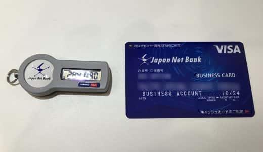 銀行の法人口座を開設する手順。手数料の安いネット銀行口座も作っておこう【起業のために⑥】