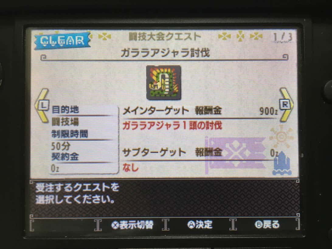 Mhx capture togitaikai 12