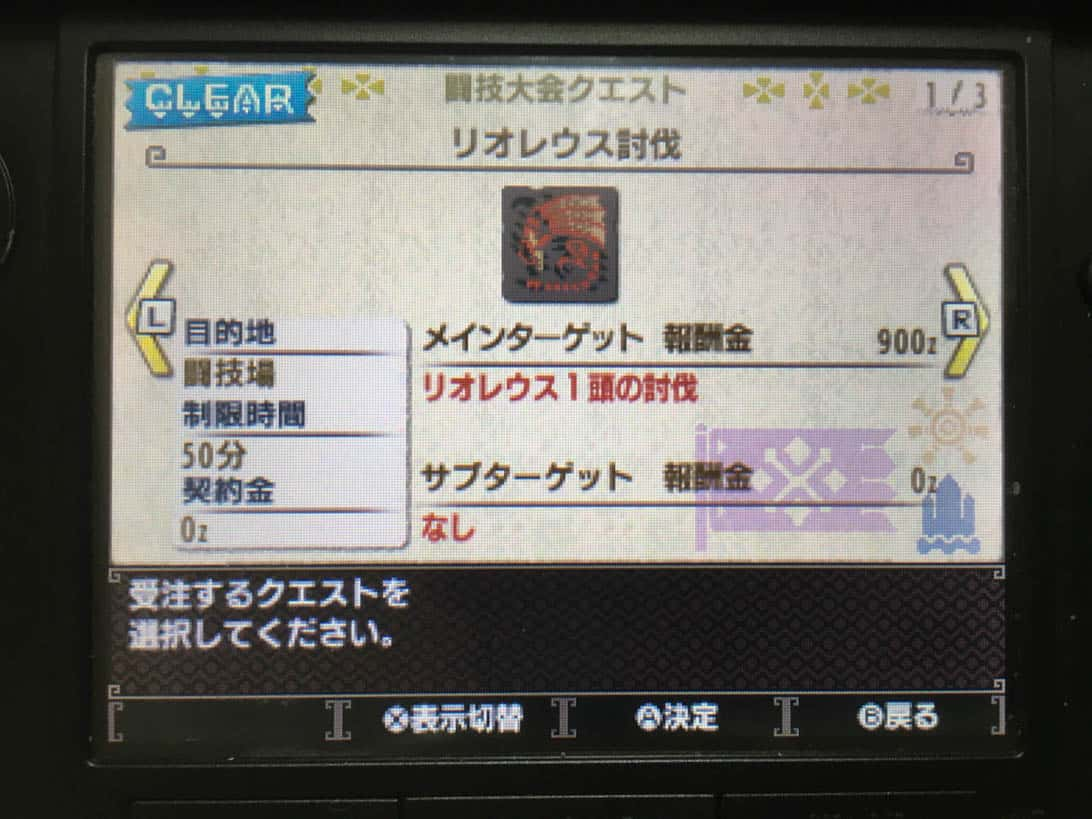 Mhx capture togitaikai 14