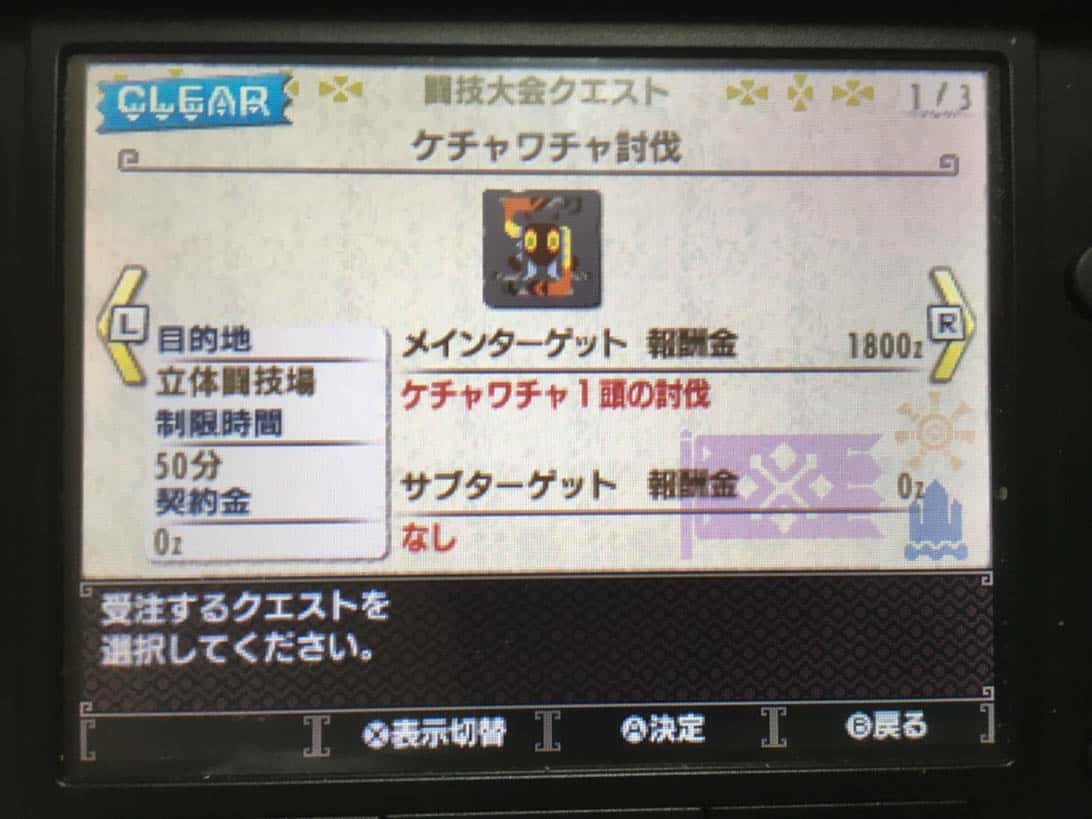 Mhx capture togitaikai 16