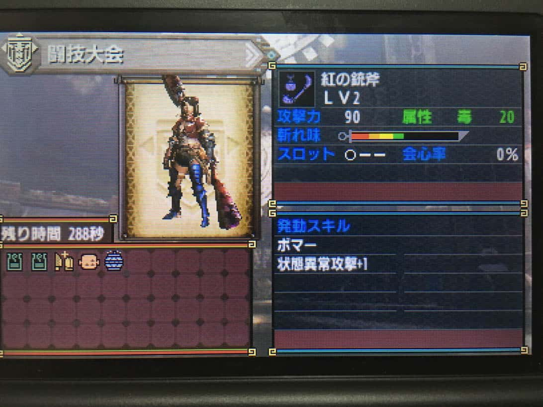 Mhx capture togitaikai 17