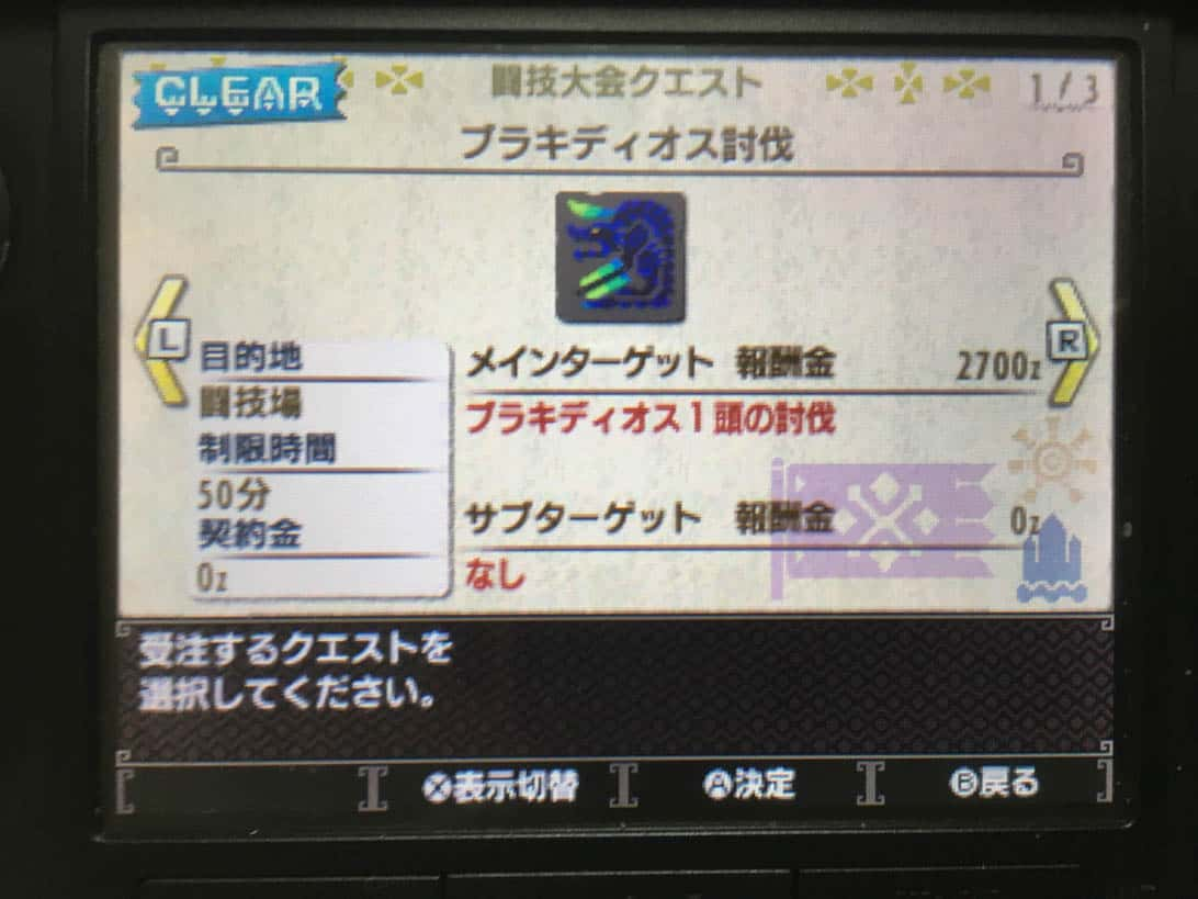 Mhx capture togitaikai 20