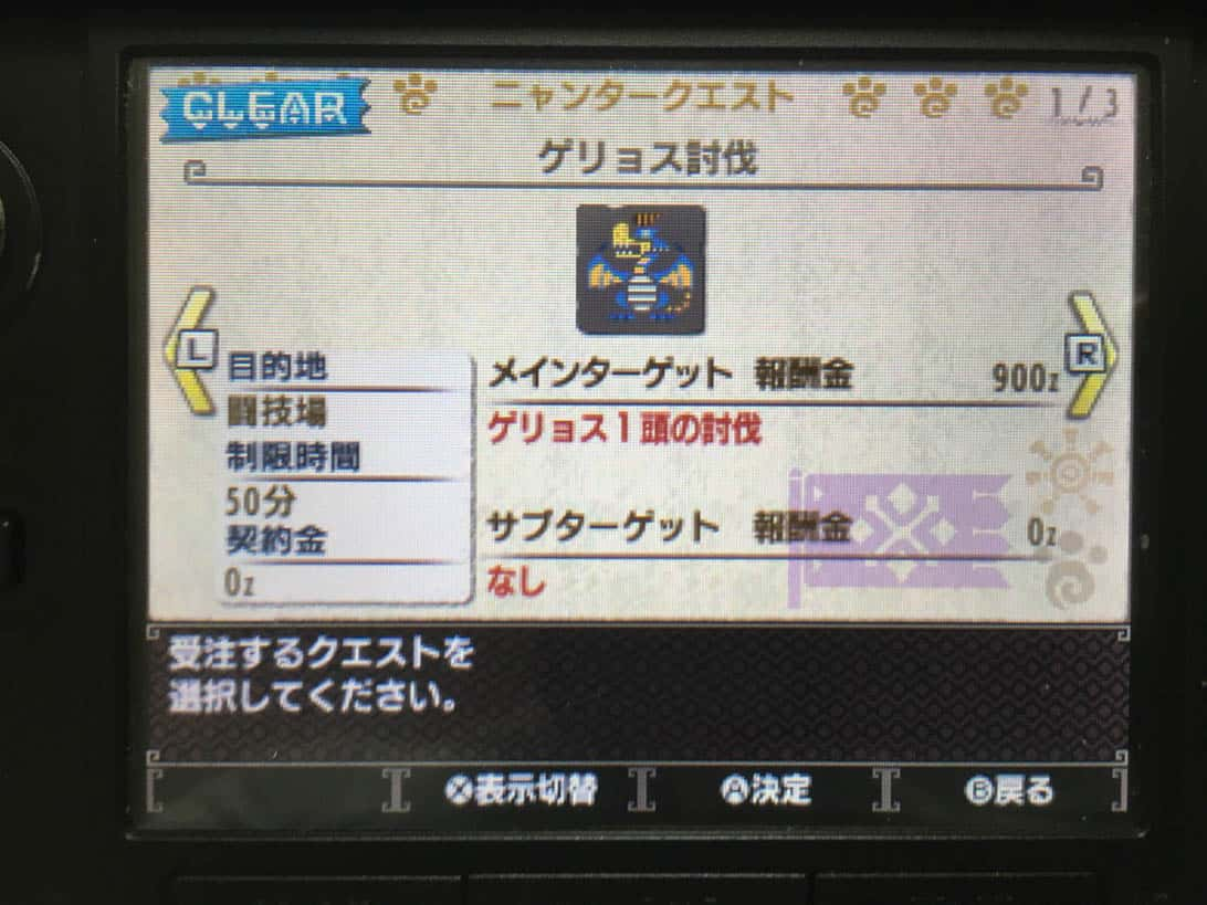 Mhx capture togitaikai 4