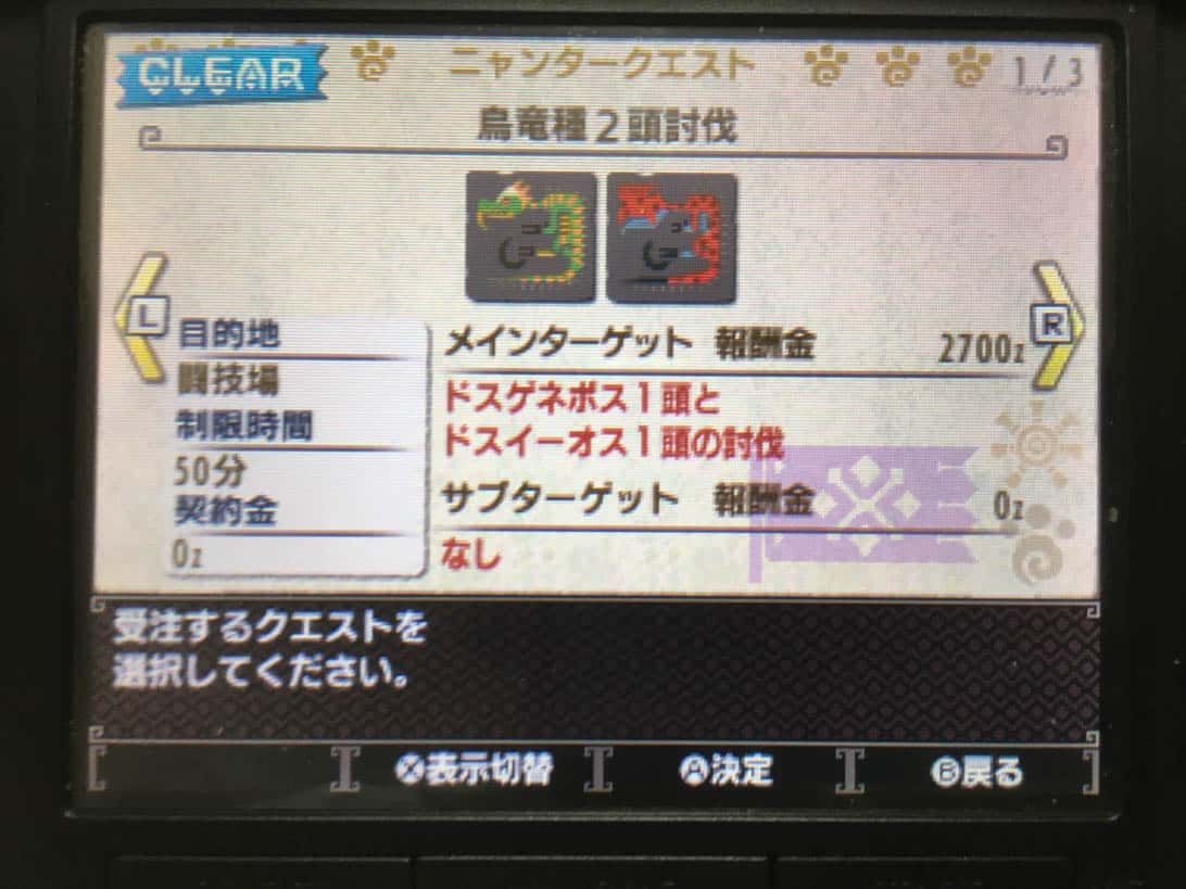 Mhx capture togitaikai 6