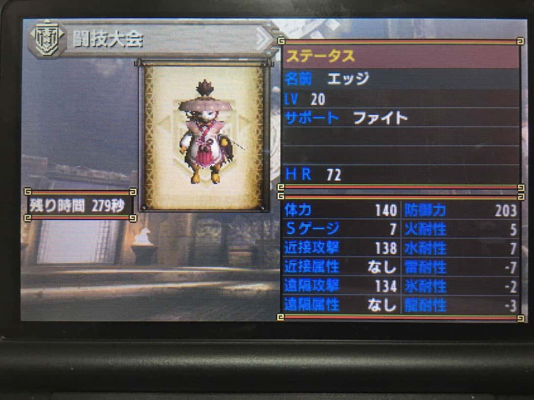 Mhx capture togitaikai 7