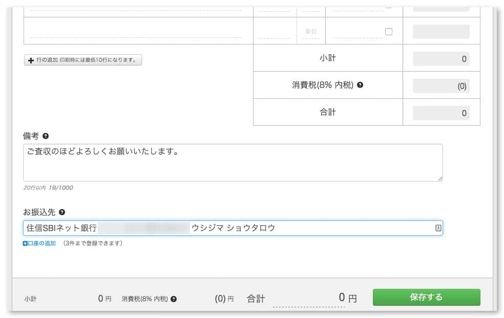 Misoca send bill 2