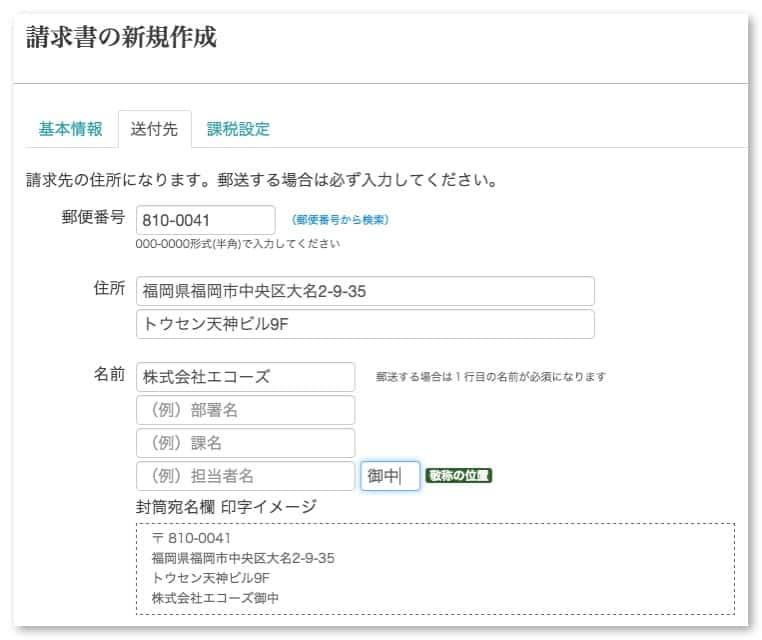 Misoca send bill 3