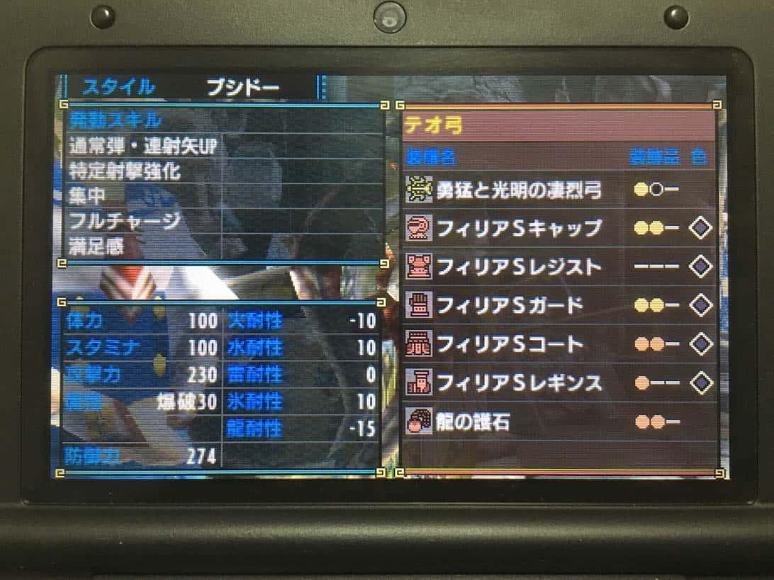 Monster hunter x bushido bow 1