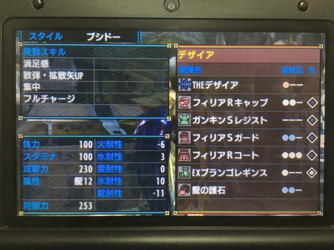 Monster hunter x bushido bow 5