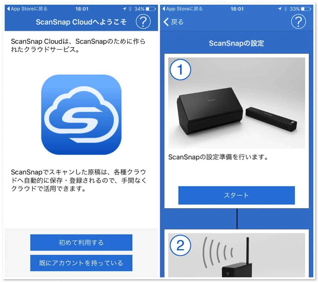 Scansnap cloud receipt 1