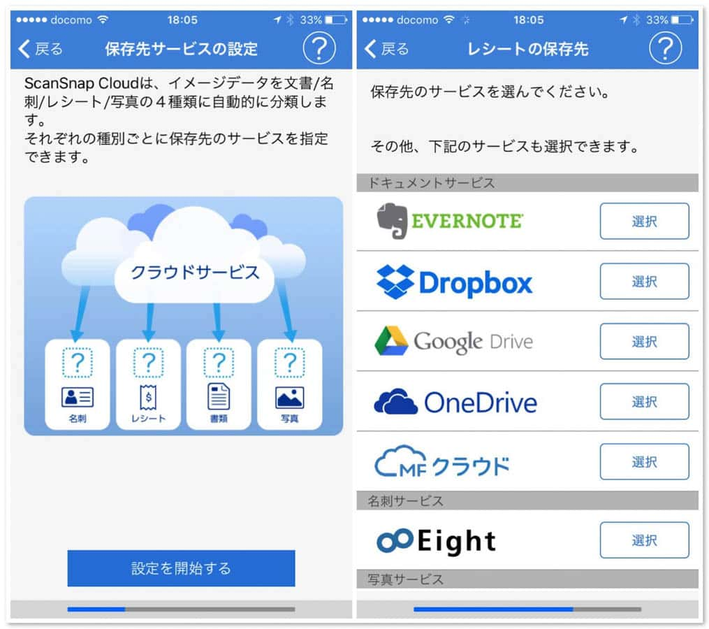 Scansnap cloud receipt 2