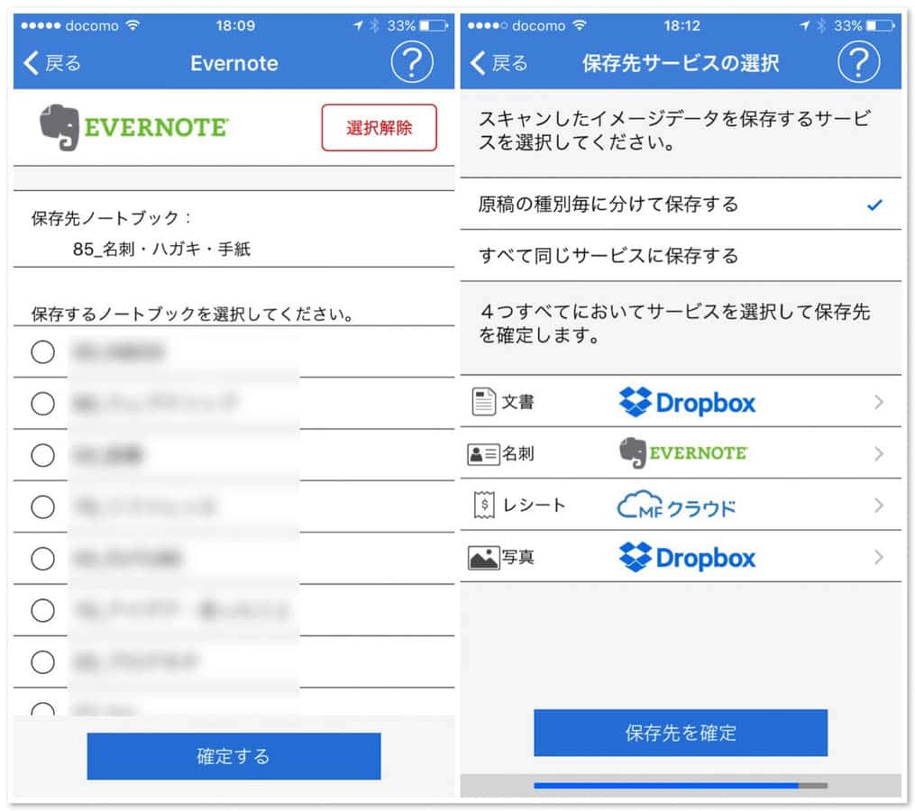 Scansnap cloud receipt 3