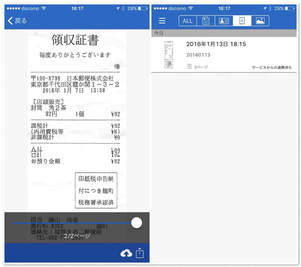 Scansnap cloud receipt 7