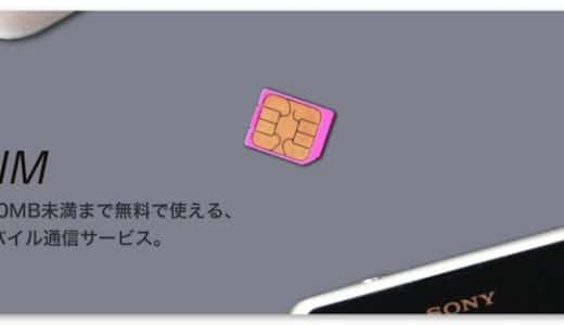 月500MBまで0円で使える「0 SIM」がso-netから登場!そのメリットと注意点