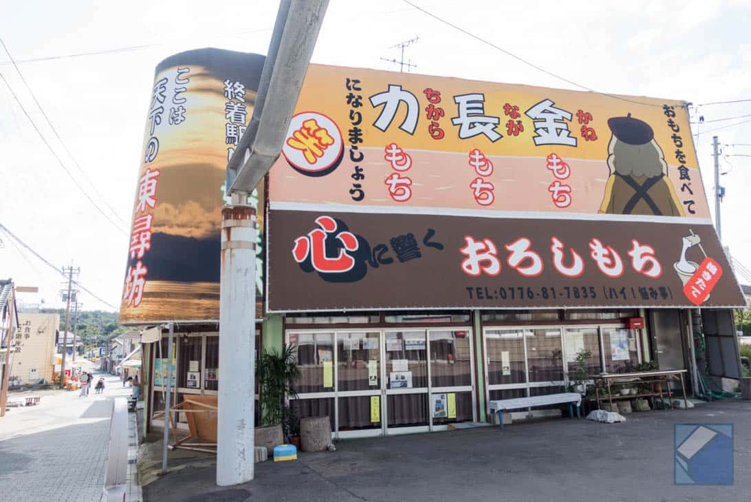 Tojinbo 7