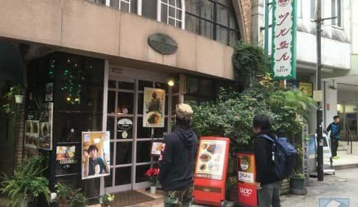 長崎にある九州最古の喫茶店「ツル茶ん」トルコライスやミルクセーキが有名なお店。