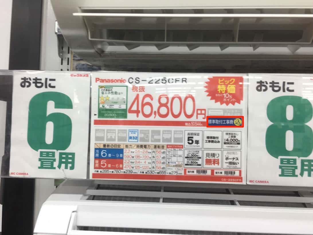Buy air conditioner 1