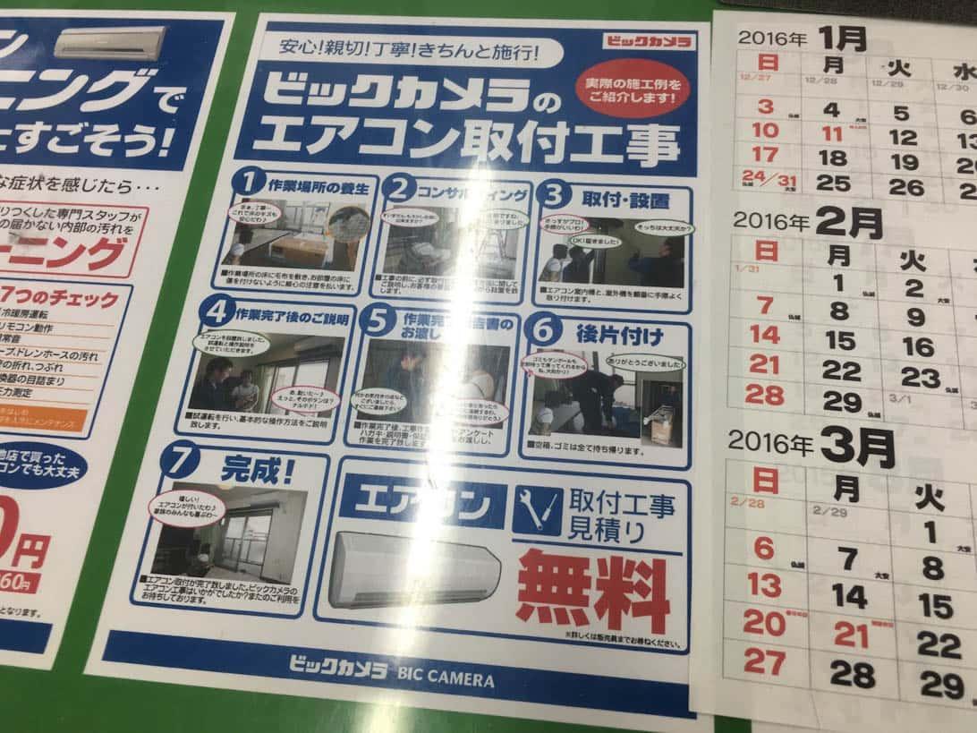 Buy air conditioner 2