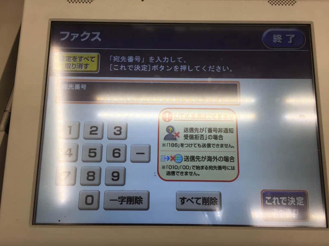 Convenience store fax 3