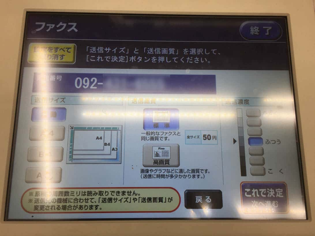Convenience store fax 4